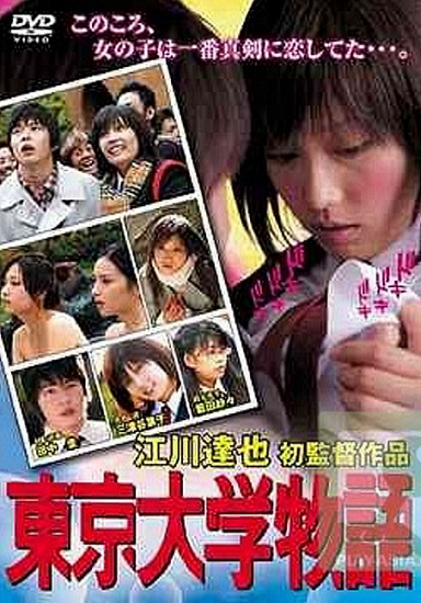 Tokyo University Story (2006)